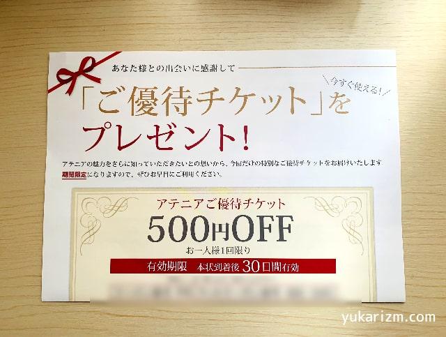 アテニアキャンペーン500円OFF優待チケット