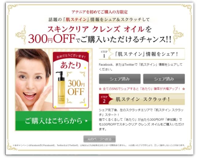 アテニアクレンジングキャンペーン300円OFF